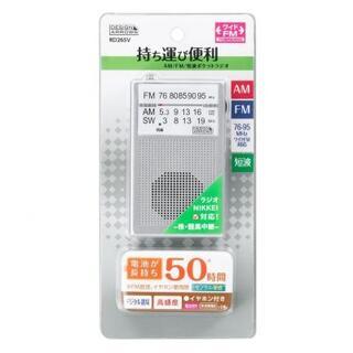 ヤザワコーポレーション(Yazawa)のヤザワ YAZAWA AM・FM・短波ラジオ シルバー RD26SV(ラジオ)