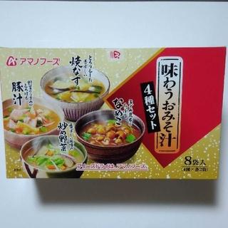 アサヒ(アサヒ)のアマノフーズ 味わうおみそ汁4種セット(箱なしです)(インスタント食品)