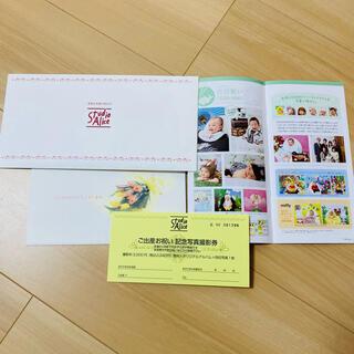 スタジオアリス ご出産お祝い記念写真撮影券(アルバム)