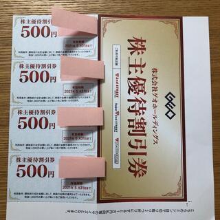 ゲオホールディングスの株主優待(ショッピング)