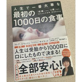 ダイヤモンドシャ(ダイヤモンド社)の人生で一番大事な最初の1000日の食事 「妊娠」から「2歳」まで、「赤ちゃんの食(結婚/出産/子育て)