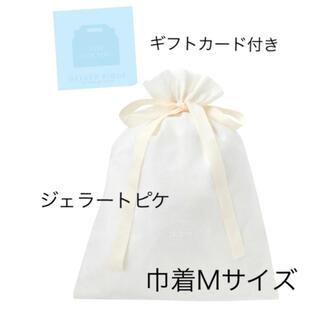 ジェラートピケ(gelato pique)のジェラートピケ⭐︎ギフト用⭐︎きんちゃく中サイズ(巾着袋)(ショップ袋)