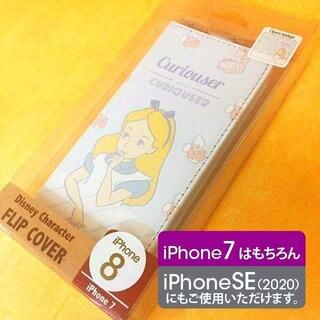 フシギノクニノアリス(ふしぎの国のアリス)のふしぎの国のアリス iPhone SE/8/7 フリップカバー DN465(iPhoneケース)