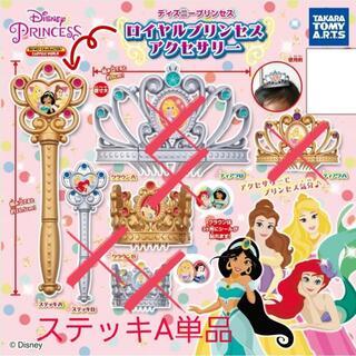 ディズニー(Disney)の新品☆ガチャ☆ディズニープリンセス ロイヤルプリンセス アクセサリー/ステッキA(その他)