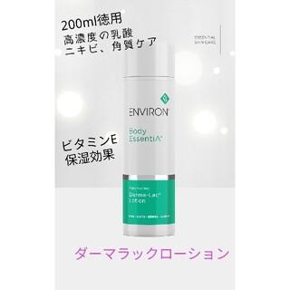 【訳あり】徳用200ml ダーマラックローション エンビロン environ(化粧水/ローション)
