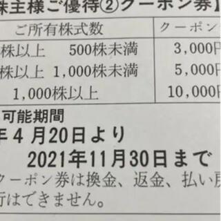 クロスプラス優待券3000円分(ショッピング)