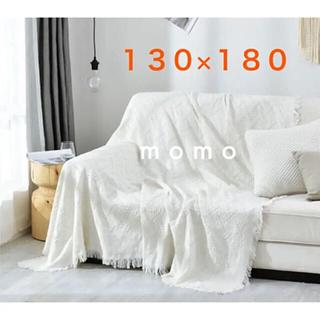 130×180♡カギ編み風♡ソファーカバー♡北欧♡ホワイト♡ファブリック♡白♡(ソファカバー)