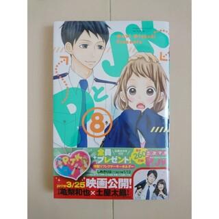 《新品未開封》PとJK 8巻 三次マキ(少女漫画)