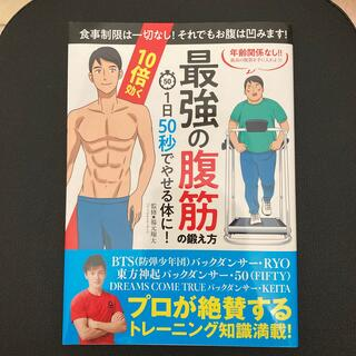 1日50秒でやせる体に!10倍効く最強の腹筋の鍛え方(趣味/スポーツ/実用)