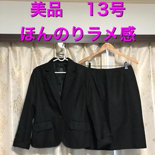 美品 レディース スカートスーツ  13号   ブラック(スーツ)