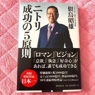 ニトリ 成功の5原則(ビジネス/経済)