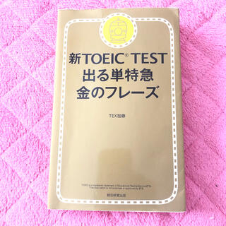 新TOEIC TEST出る単特急金のフレ-ズ(語学/参考書)