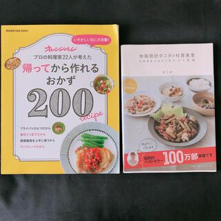 タニタ(TANITA)の体脂肪計タニタの社員食堂 /帰ってから作れるおかず200   2冊セット(料理/グルメ)