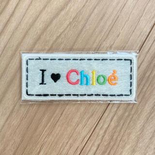 クロエ(Chloe)の【SPUR付録】クロエ Chloé Chloe アイロンワッペン 未開封(その他)