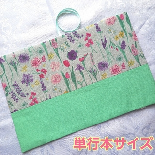 ブックカバー ハンドメイド 単行本 花柄 チューリップ アップルグリーン(ブックカバー)