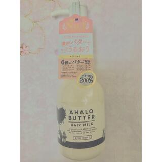 アハロバター(Ahalo Butter)のアハロバター ヘアミルク リッチモイスト/AHALO BUTTER(ヘアケア)