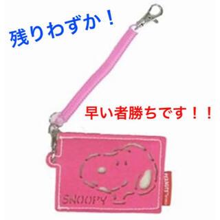 SNOOPY - 【スヌーピー】フェルトパスケース(ピンク)