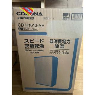 コロナ - コロナ 衣類乾燥除湿機 除湿量10L エレガントブルー CD-H1013(AE)