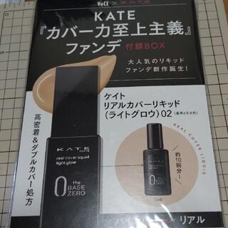ケイト(KATE)のVOCE 4月号附録 KATE リキッドファンデ(サンプル/トライアルキット)