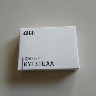 キョウセラ(京セラ)の新品未使用 GRATINA4G KYF31UAA 電池パックKYF31KYF37(バッテリー/充電器)