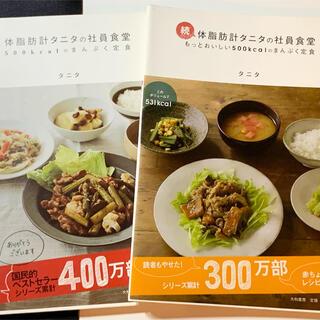 タニタ(TANITA)の体脂肪計タニタの社員食堂 + 続体脂肪計タニタの社員食堂(料理/グルメ)