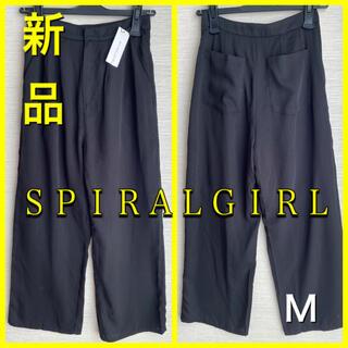 スパイラルガール(SPIRAL GIRL)のお値下げ❣️新品、タグ付き、SPIRALGIRL パンツ (M)(カジュアルパンツ)