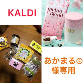 カルディ(KALDI)のあかまる②様専用‼️カルディ 春のキャニスター缶 ねこの日 食品セット(コーヒー)