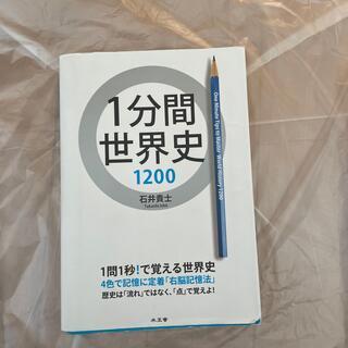 1分間世界史1200(語学/参考書)