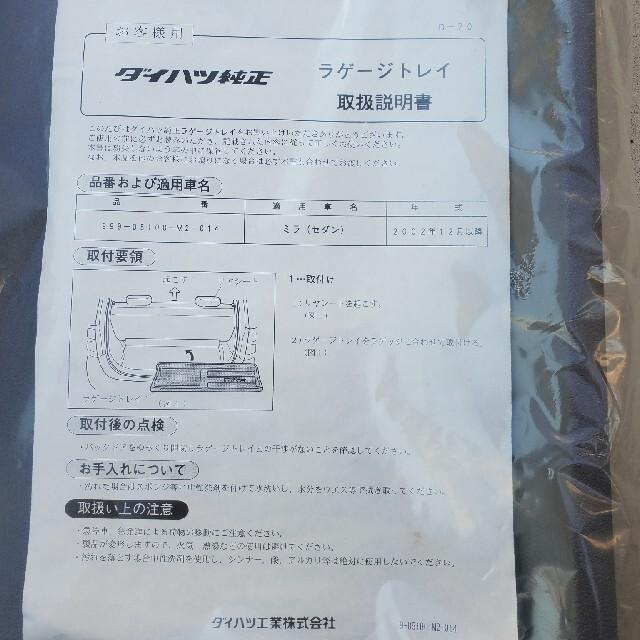 ダイハツ(ダイハツ)のダイハツ ミラ トランクトレイ 自動車/バイクの自動車(車内アクセサリ)の商品写真