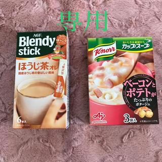 エイージーエフ(AGF)のAGF Blendy stick ほうじ茶オレ、カップスープ ポタージュ(コーヒー)