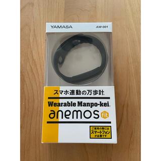 ヤマサ(YAMASA)の山佐時計計器 ウェアラブル万歩計 AW-001(ウォーキング)