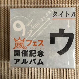 アラシ(嵐)の嵐 ウラ嵐マニア CD(その他)