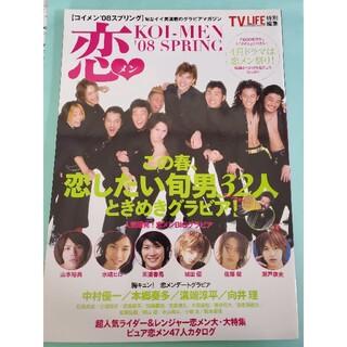 ガッケン(学研)の恋メン vol.1('08 SPRING)(アート/エンタメ)