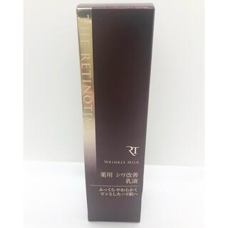 ナリス化粧品 - ザ・レチノタイム リンクルミルク 薬用 シワ改善乳液 30g