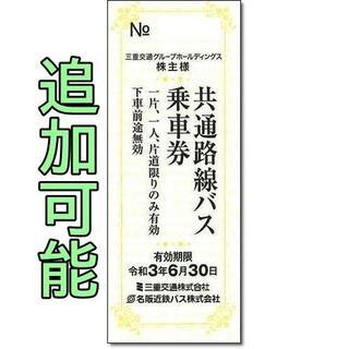 【追加可能】三重交通 株主優待券 名阪近鉄バス 共通路線バス乗車券(その他)