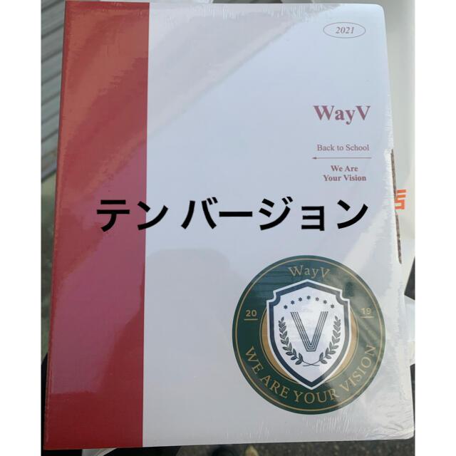 SEVENTEEN(セブンティーン)のWayV 威神V スクールキット TEN テン エンタメ/ホビーのCD(K-POP/アジア)の商品写真