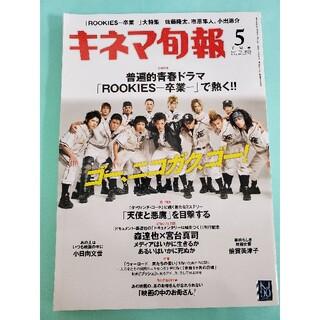 キネマ旬報 2009.5 下旬号 / No.1533(アート/エンタメ/ホビー)