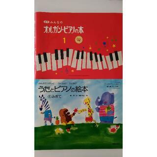 幼児 ピアノ テキスト2冊(童謡/子どもの歌)