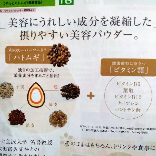 シャルレ(シャルレ)のつやっとハトムギ(健康食品)×2箱 食品/飲料/酒の健康食品(その他)の商品写真