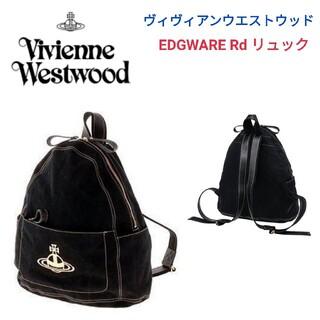 ヴィヴィアンウエストウッド(Vivienne Westwood)のヴィヴィアンウエストウッド☆EDGWARE Rd リュック 黒ギャルソンポーター(バッグパック/リュック)