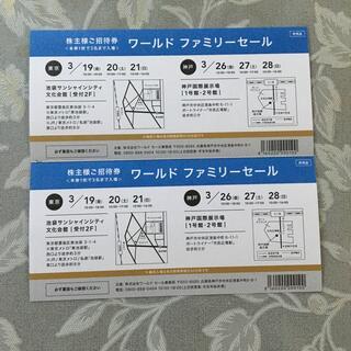 ワールドファミリーセール招待券2枚(その他)