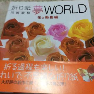 折り紙夢world 花と動物編(趣味/スポーツ/実用)