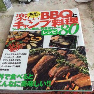 基本のすべてがわかる楽しいBBQとキャンプ料理 ツ-バ-ナ-、炭火、焚き火でつく(趣味/スポーツ/実用)