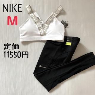 NIKE -  M スポーツブラ ・ レギンス  セット NIKE レディース 新品 ヨガ