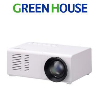 グリーンハウス GREEN HOUSE ポータブルミニプロジェクター(プロジェクター)