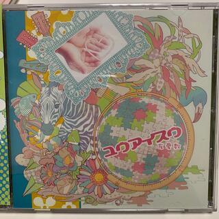 ユウアイスウ 友愛数 CD(ボーカロイド)