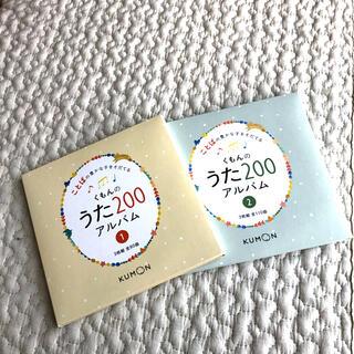 くもんのうた200 アルバム①②(童謡/子どもの歌)