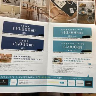 アクタス(ACTUS)のコクヨ 株主優待 アクタス クーポン 24000円分(ショッピング)