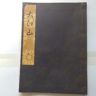 謡曲 大江山(伝統芸能)