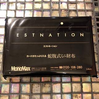 エストネーション(ESTNATION)のMonoMax3月号【付録】エストネーションミニ財布(折り財布)